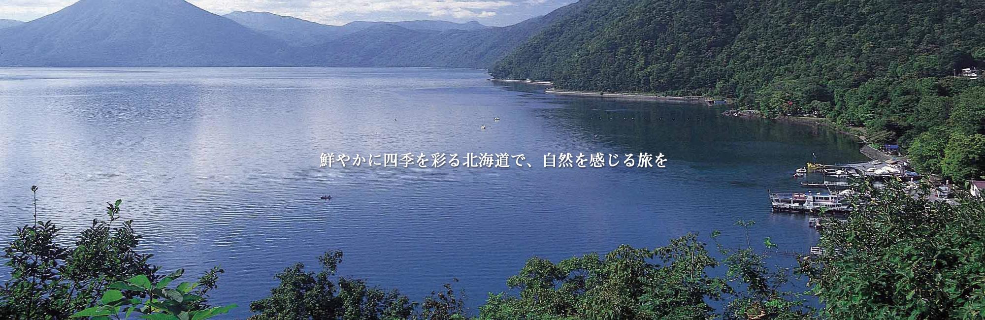千歳市は新千歳空港も近く、北海道の玄関として皆様に親しまれております。鮮やかに四季を彩る北海道で、自然を感じる旅を