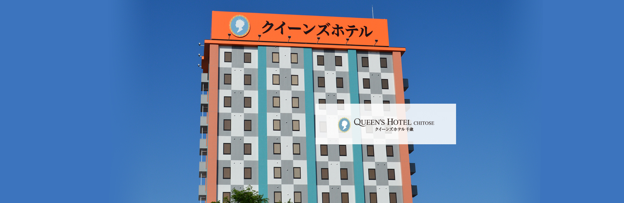 北海道千歳 - 新千歳空港周辺のクイーンズホテル千歳