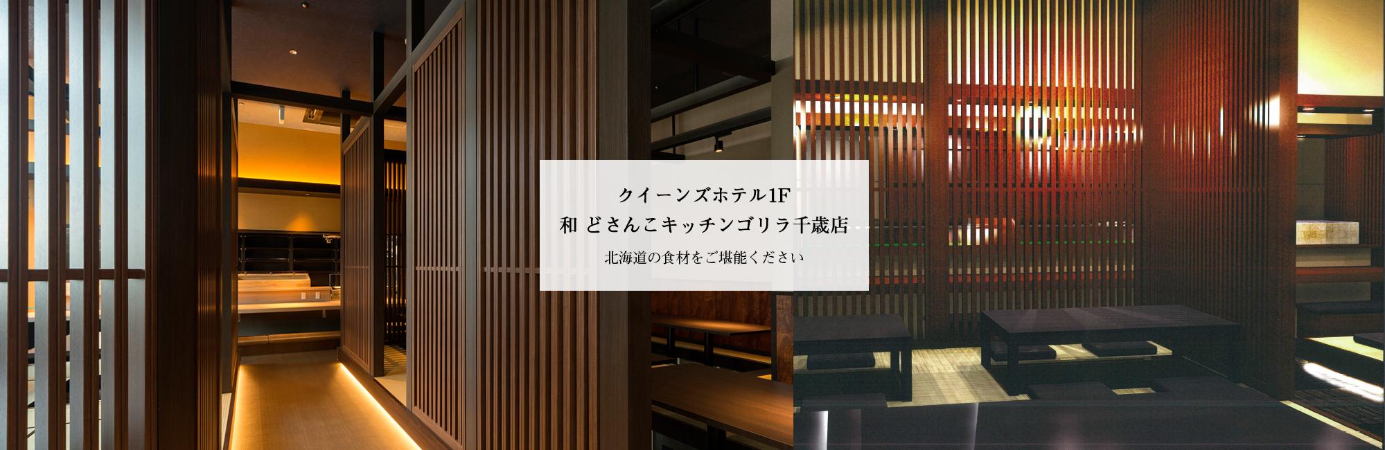 クイーンズホテル1F 和 どさんこキッチンゴリラ千歳店 北海道の食材をご堪能ください