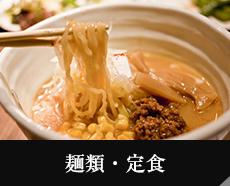 麺類・定食