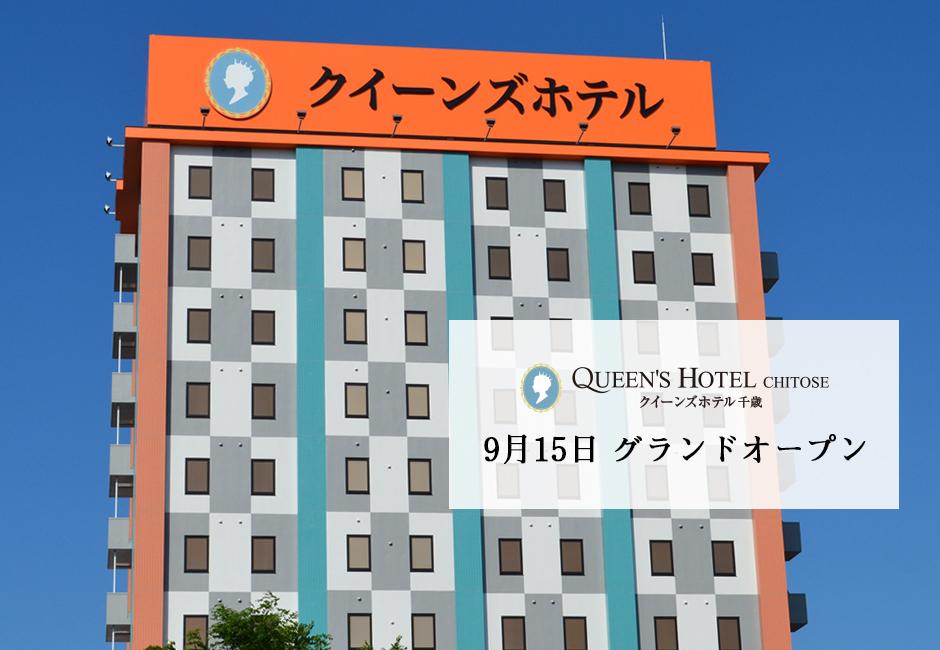北海道千歳 - 新千歳空港周辺のクイーンズホテル千歳 2016年9月15日グランドオープン