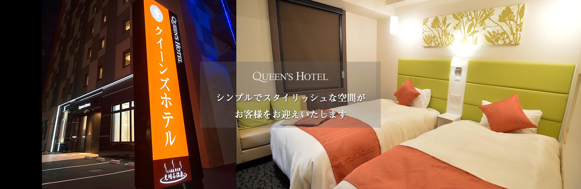 クイーンズホテル千歳では快適に宿泊頂けるようシモンズベッドを導入しております。観光やビジネスに最適